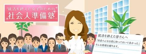 仕事でも輝き続けたい女子のための社会人準備塾(画像:ビジネスワイヤ)