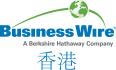 Business Wire anuncia inauguración de sucursal en Hong Kong para prestar servicios completos
