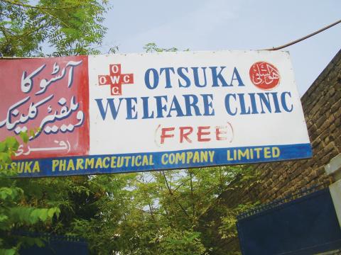 Otsuka Welfare Clinic Banner (Photo: Business Wire)