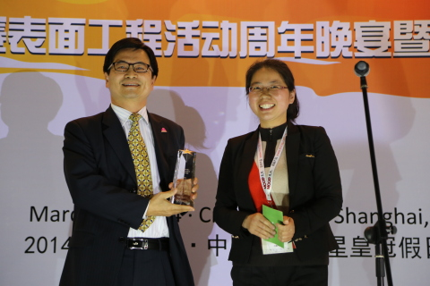 Axalta Accepts Outstanding Technology Award in China (Photo: Business Wire)