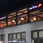 Yum! Brands today announced the opening of the first Pizza Hut in Iraq with franchise partner, Al Kout Food Company. The introduction of the first Pizza Hut in Iraq reflects the reach of the world's largest pizza chain and the Company's expansion in emerging markets.