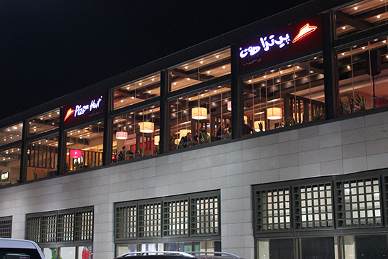 Yum! Brands today announced the opening of the first Pizza Hut in Iraq with franchise partner, Al Kout Food Company. The introduction of the first Pizza Hut in Iraq reflects the reach of the world's largest pizza chain and the Company's expansion in emerging markets. (Photo: Business Wire)