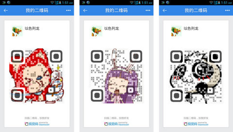 Screenshots of Renren Animation QR Codes. (Graphic: Business Wire). http://public.visualead.com/images/RR/RenRenScreenshot-Animation.gif