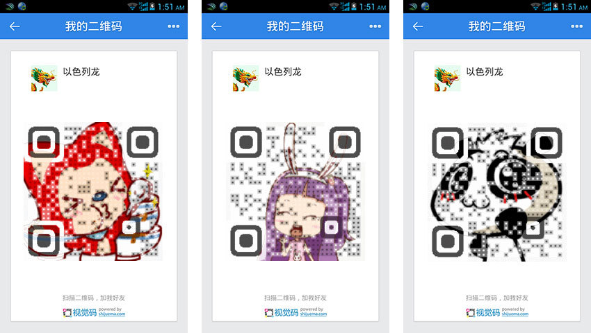 Screenshots of Renren Animation QR Codes. (Graphic: Business Wire). http://public.visualead.com/images/RR/RenRenScreenshot-Animation.gif