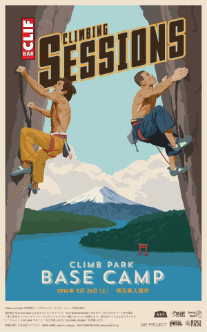 CLIF Bar Sessions poster featuring Chis Sharma and Yuji Hirayama, the two hosts of the CLIF Bar sponsored climbing competition in Japan. Sharma and Hirayama will autograph copies of the poster for fans and climbers at the event. (Photo: Business Wire)