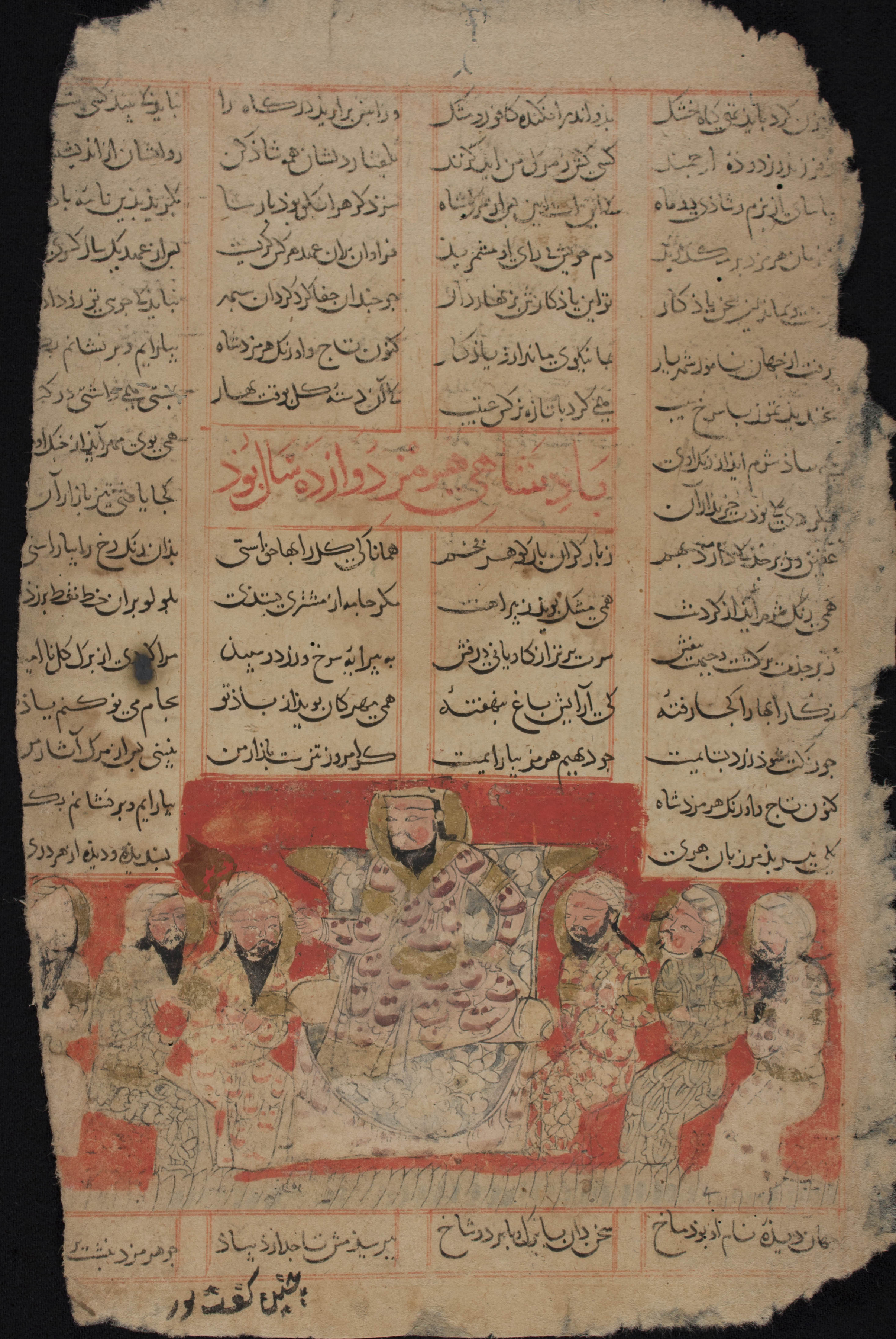 Pembroke College Celebrates Official Opening of Shahnama
