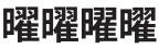 Ideograph U+66DC. From left to right: Simplified Chinese, Traditional Chinese, Japanese, and Korean. (Graphic: Business Wire)