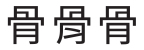 """Ideograph U+9AA8 (""""bone""""). From left to right: Simplified Chinese, Traditional Chinese, and Japanese/Korean (shared). (Graphic: Business Wire)"""