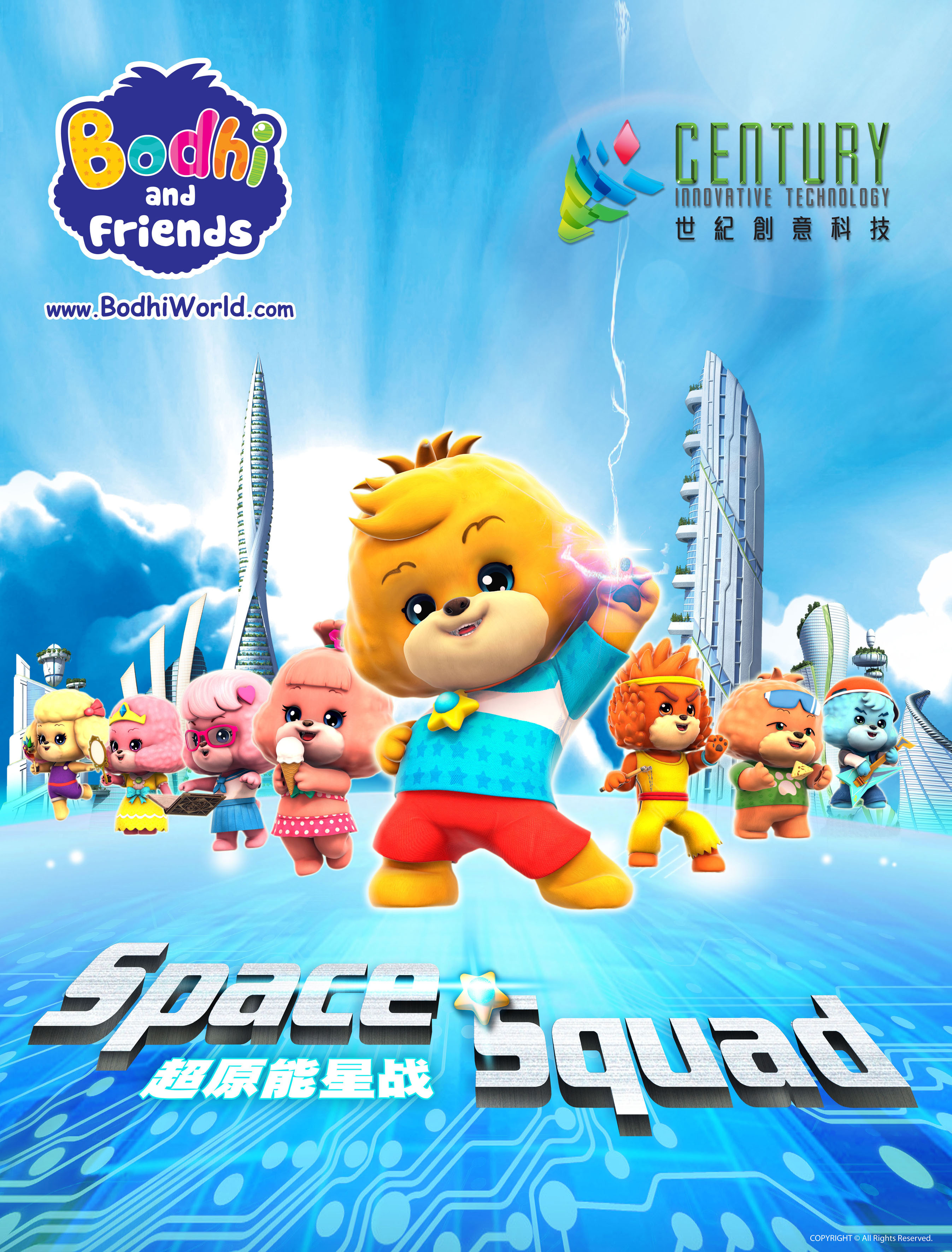 Bodhi and Friends Space Squad Poster (Graphic: Business Wire)