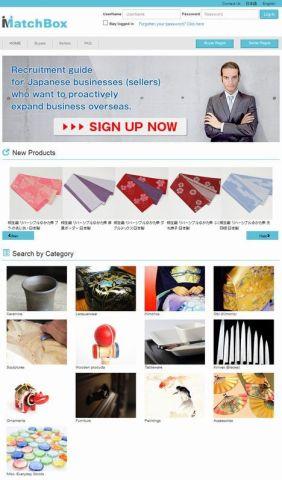 「マッチボックス」トップページ (画像:ビジネスワイヤ)