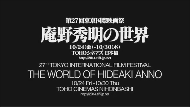 A promotional short video, which is a collage of excerpts from Anno's works edited by Hideaki Anno. (C)2014 TIFF / J-LOP