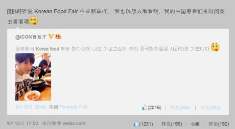 """《浪漫满屋2》的鲁敏宇 9月13日鲁敏宇在自己的微博中写到:""""听说Korean Food Fair(韩国食品展)在成都举行,我也很想去看看啊,我的中国患者们有时间要去看看哦"""",同时还配发了一张照片。(照片:美国商业资讯)"""
