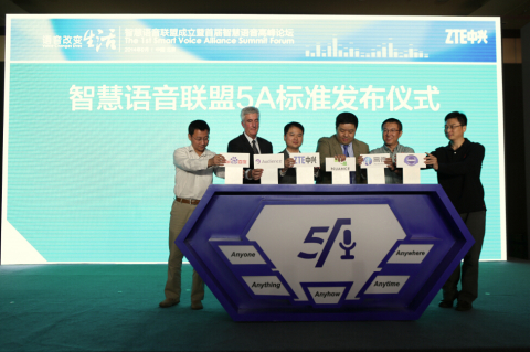 "ZTE teams up with industry giants for the rise of the ""Smart Voice Alliance."" (Photo: Business Wire)"