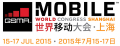 GSMA initiiert Mobile World Congress Shanghai 2015