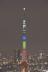 Una Secuencia Especial de Iluminación de la SKYTREE(R) de TOKIO que Presenta a los