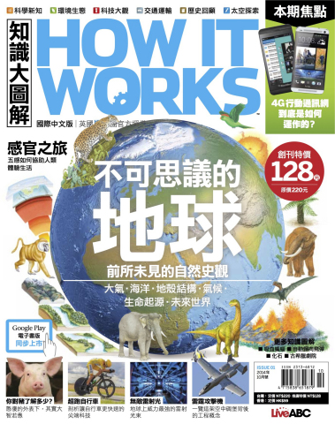 How It Works Front Cover (Graphic: Business Wire)