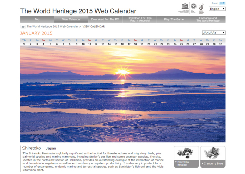 Panasonic provides the World Heritage 2015 Calendar application (Graphic: Business Wire)