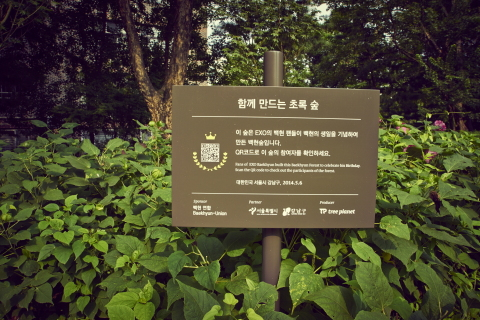 K-POP Fandom have created forests in cities or developing countries. K-POP Group EXO Baekhyun Forest at Neulbut park, Gangnam-gu in Seoul city. (Photo: Business Wire)