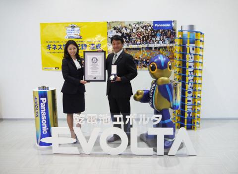 松下的EVOLTA电池获得吉尼斯世界纪录(TM) 60周年纪念证书(照片:美国商业资讯)
