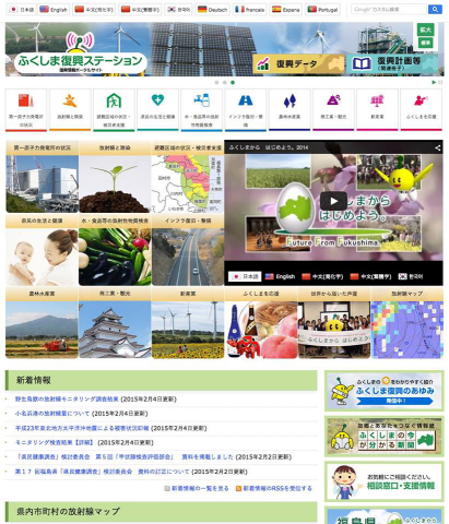 Fukushima Revita station as viewed on a PC (Graphic: Business Wire)