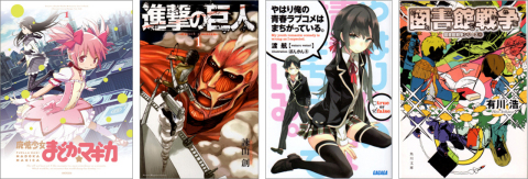 Puella Magi Madoka Magica, ATTACK on TITAN, My teen romantic comedy is wrong as I expected., LIBRARY WAR series (from left to right) (Graphic: Business Wire)