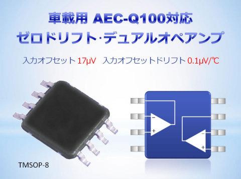 車載用 AEC-Q100対応 ゼロドリフト・デュアルオペアンプ「S-19611A」 (画像:ビジネスワイヤ)