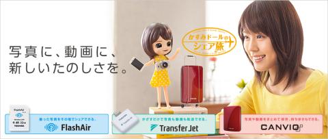 東芝:有村架純さん出演のパーソナルストレージ製品のキャンペーン「かすみドールのシェア旅」(画像:ビジネスワイヤ)