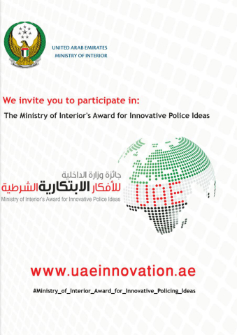 The Ministry of Interior Award for Innovative Policing Ideas (Graphic - ME NewsWire)