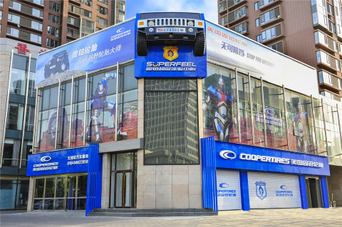 The Cooper Tire Superfeel Center in Beijing, China opened in March 2015. (Photo: Business Wire)