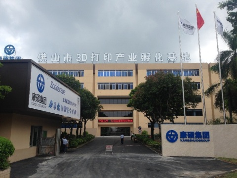 Entrance to the new Kangshuo Group 3D printing center in Foshan City, Guangdong Province, P.R. China, featuring Stratasys' Solidscape high precision 3D printers. This multi-level center is dedicated to accelerating the expansion of 3D printing and technology into China's fast growing jewelry and other manufacturing industries. (Photo: Business Wire)