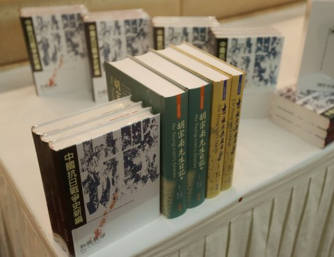 A six-volume collection of papers themed on the history of China's War of Resistance against Japan recently published by the Academia Historica are pictured at the book release event held in early July. (Photo: Business Wire)