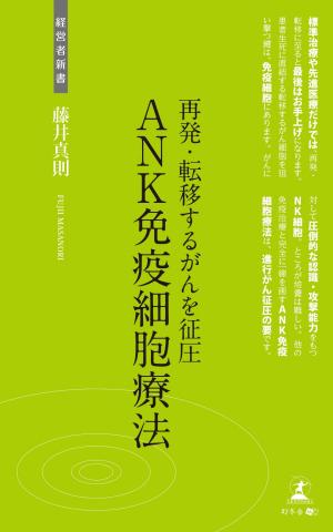 再発・転移するがんを征圧 ANK免疫細胞療法 表紙 (画像:ビジネスワイヤ)