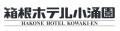 http://hotel.hakone-kowakien.com/