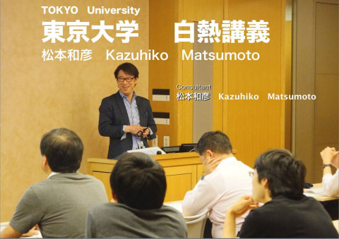 Kazuhiko Matsumoto giving a lecture at the University of Tokyo (Photo: Business Wire)