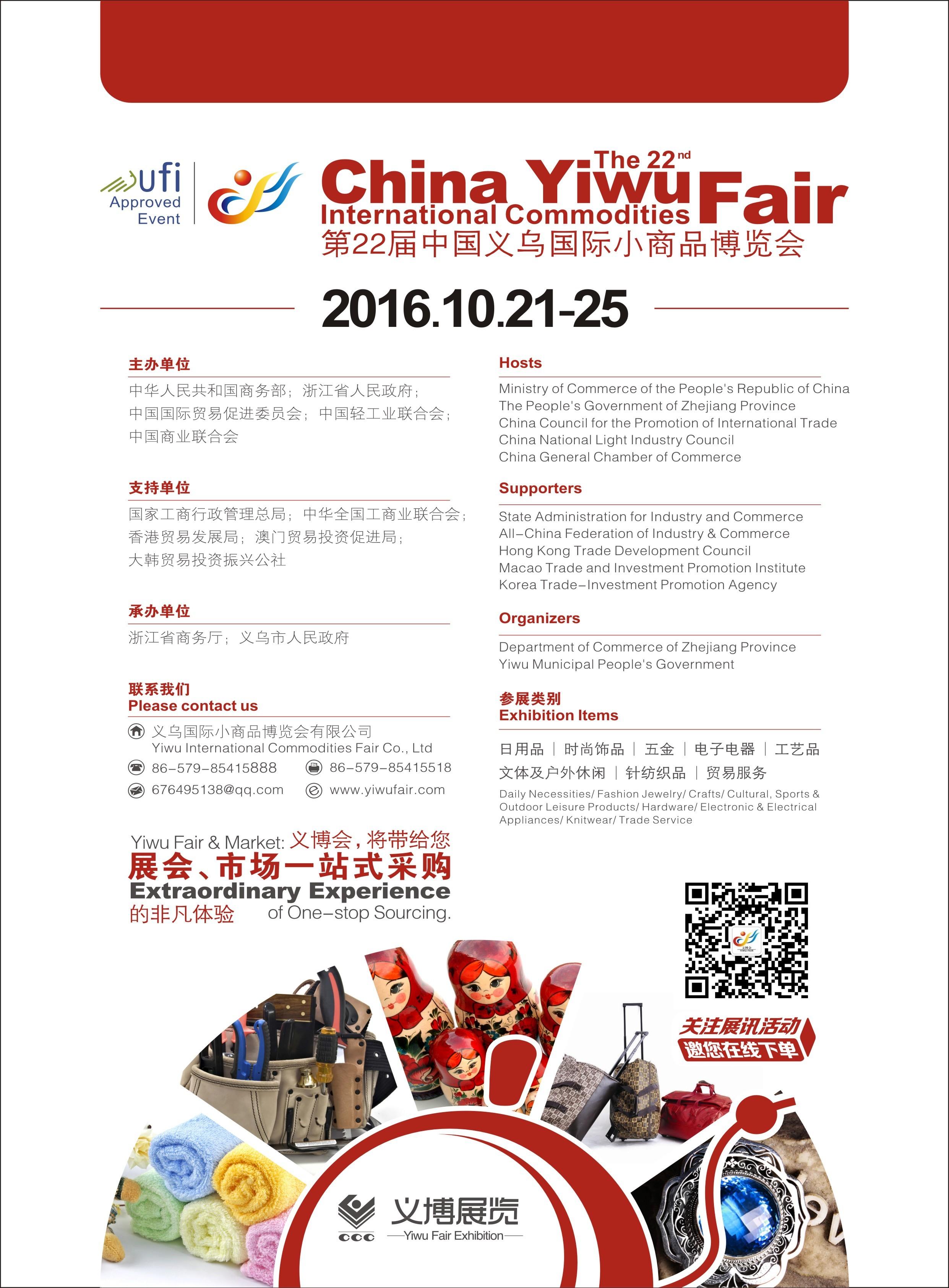 "Yiwu Fair: ""Exhibition + Comprehensive International Trade Service  Platform"" | Business Wire"