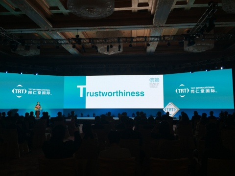 Tian Ran Tao e-commerce launching ceremony in Beijing. (Photo: Business Wire)