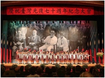 A group of high school students dressed in aboriginal costumes leads the attendees in singing the national anthem at Chungshan Hall in Taipei on October 25 to the 70th anniversary of Taiwan's retrocession to the Republic of China. On Oct. 25, 1945, a representative of the ROC government accepted the surrender of Japanese forces at the Chungshan Hall of Taipei. (Photo: Business Wire)