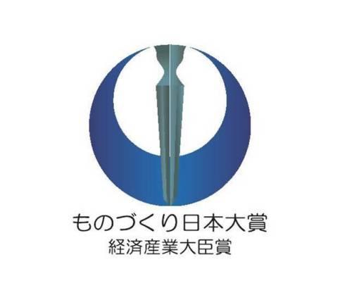 ものづくり日本大賞 経済産業大臣賞(画像:ビジネスワイヤ)