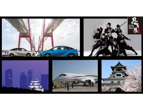 Charms of Aichi Prefecture (Photo: Business Wire)