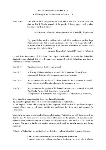 March 11 Message from Masao Uchibori, Prefectural Governor of Fukushima (Page 1)
