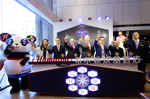 Hampton by Hilton Celebrates Launch in China. (Graphic: Business Wire)