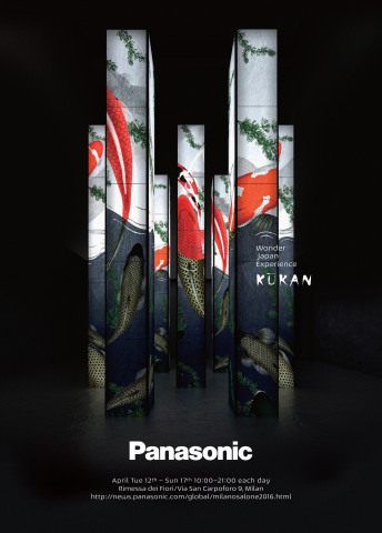 """Panasonic Takes Part in """"Milano Salone 2016"""" with Its Installation, """"KUKAN"""" - The Invention of Space ..."""