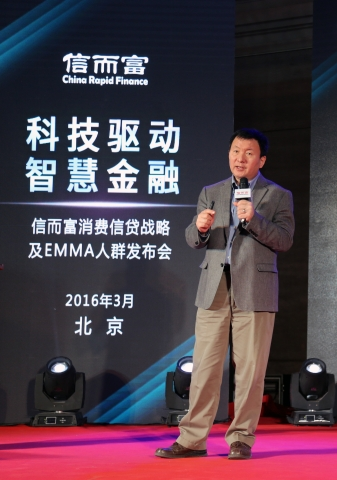 China Rapid Finance CEO Dr. Zane Wang unveils the company's consumer credit strategy, and describes a new customer category of Emerging Middle-class Mobile Active users, or EMMA, at press conference in Beijing, March 30, 2016. (Photo: Business Wire)