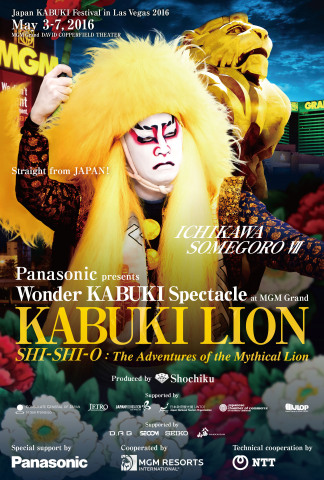 'KABUKI LION'–The Adventures of the Mythical Lion (Graphic: Business Wire)