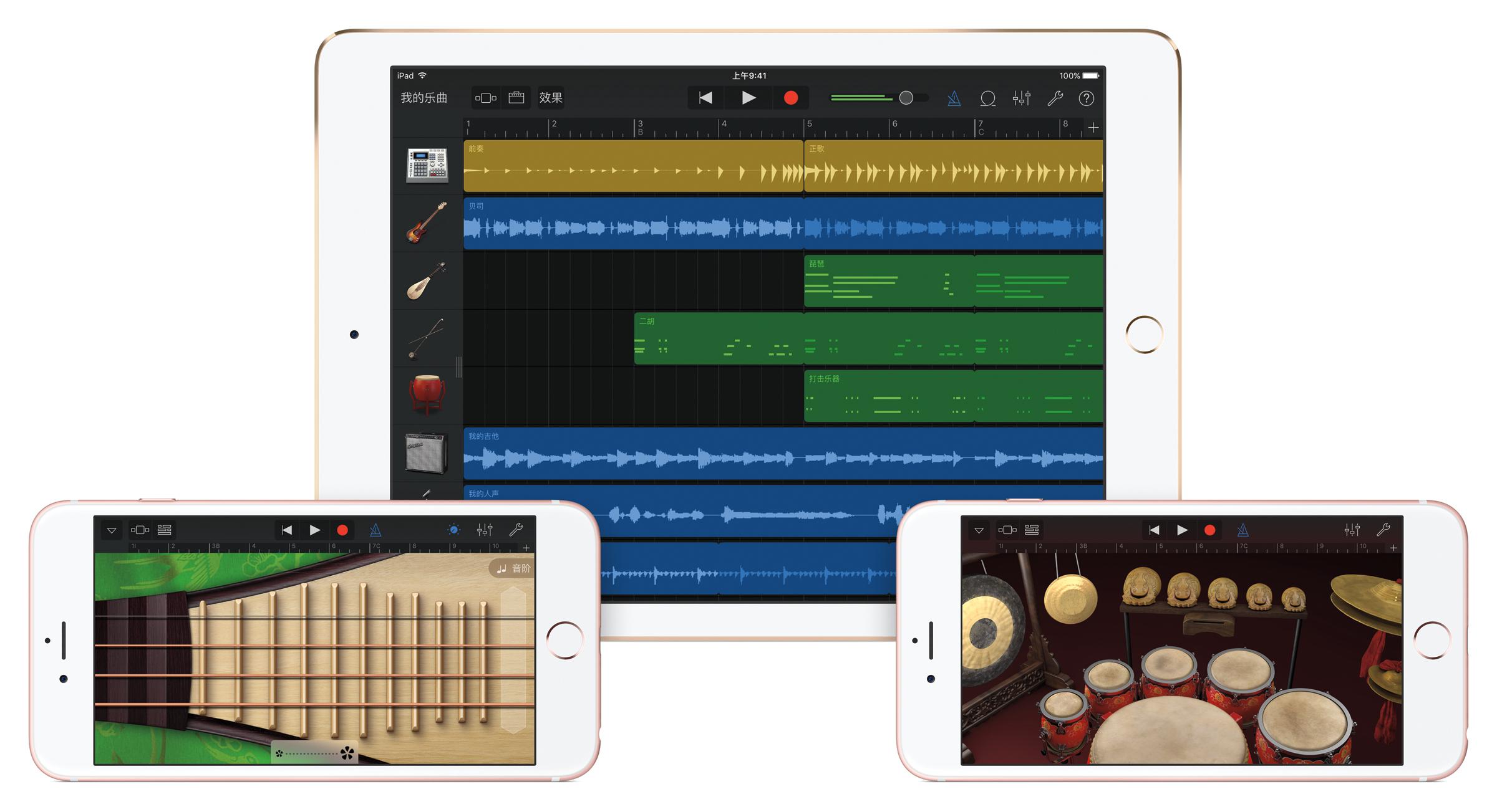 Apple Celebrates Chinese Music with GarageBand Update