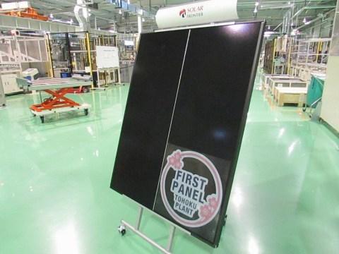 Tohoku Plant First Panel (Photo: Business Wire)
