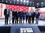 Shenzhen 100 Advisors (Photo: Business Wire)