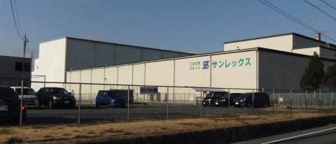 サンレックス工業株式会社 (写真:ビジネスワイヤ)