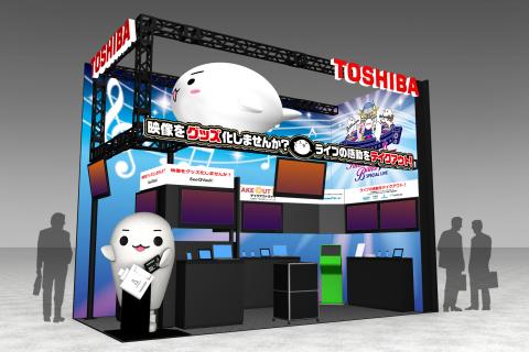 東芝ブース:「ライブ&イベント産業展」(画像:ビジネスワイヤ)