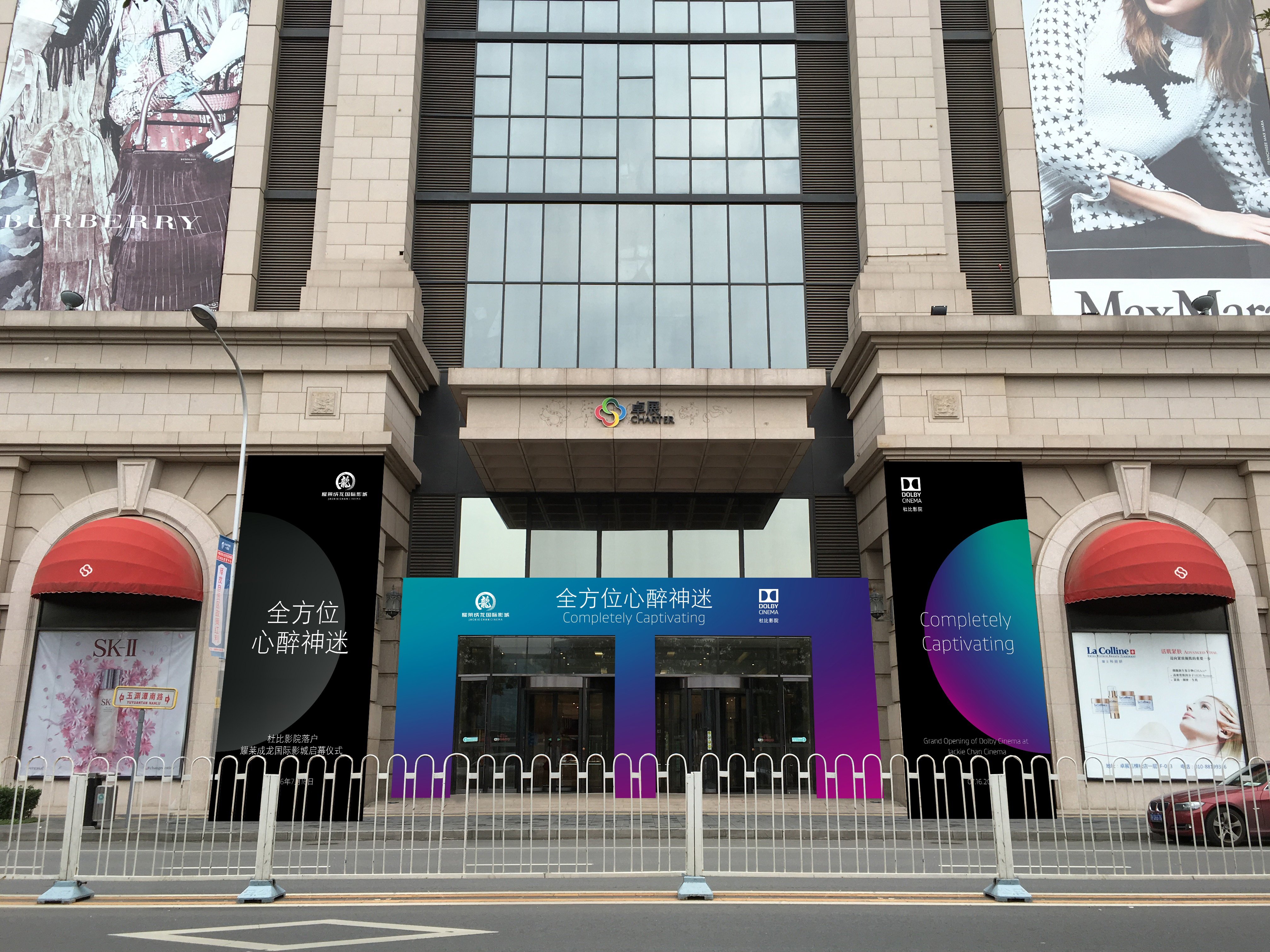 Dolby Cinema Arrives in Beijing at Jackie Chan Cinema | Business Wire